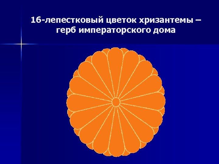 16 -лепестковый цветок хризантемы – герб императорского дома
