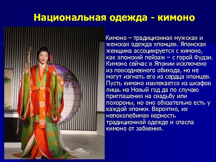 Национальная одежда - кимоно Кимоно – традиционная мужская и женская одежда японцев. Японская женщина
