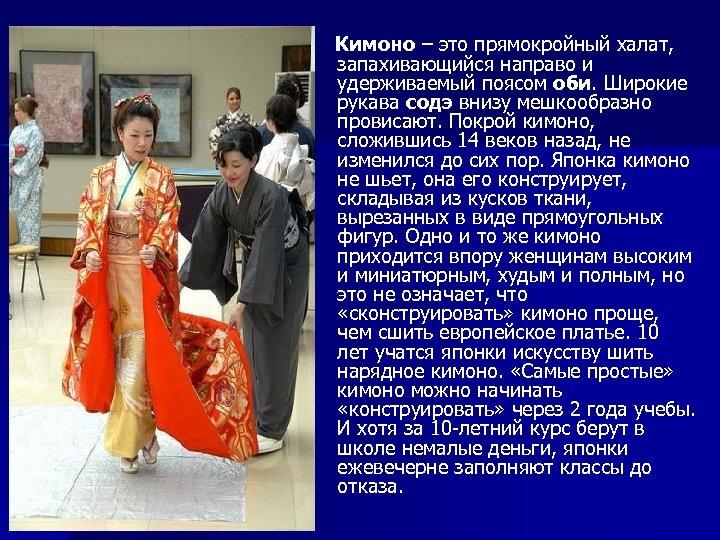 Кимоно – это прямокройный халат, запахивающийся направо и удерживаемый поясом оби. Широкие рукава содэ