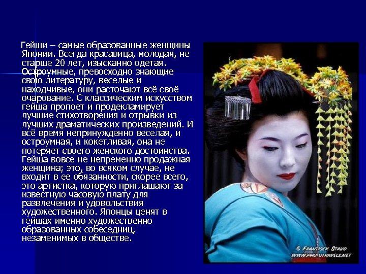 Гейши – самые образованные женщины Японии. Всегда красавица, молодая, не старше 20 лет, изысканно