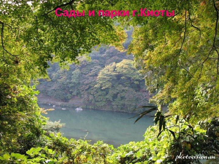 Сады и парки г. Киоты