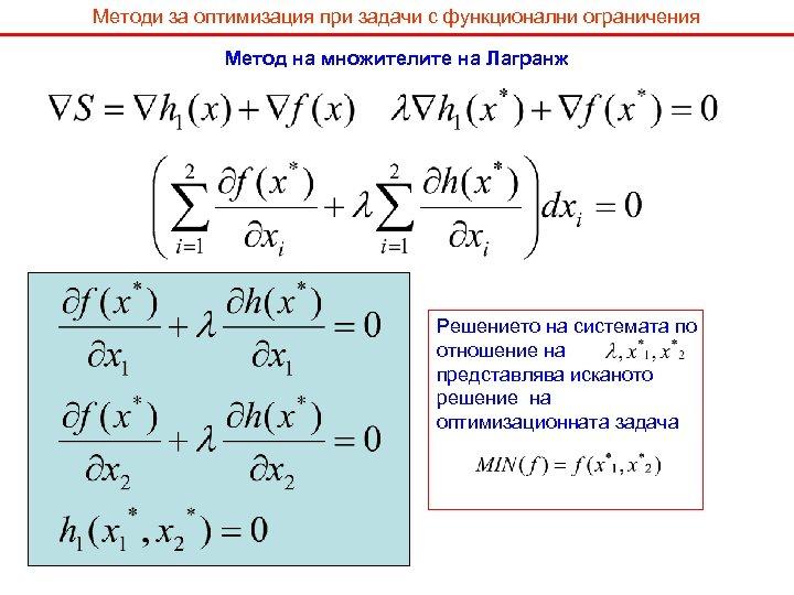 Методи за оптимизация при задачи с функционални ограничения Метод на множителите на Лагранж Решението