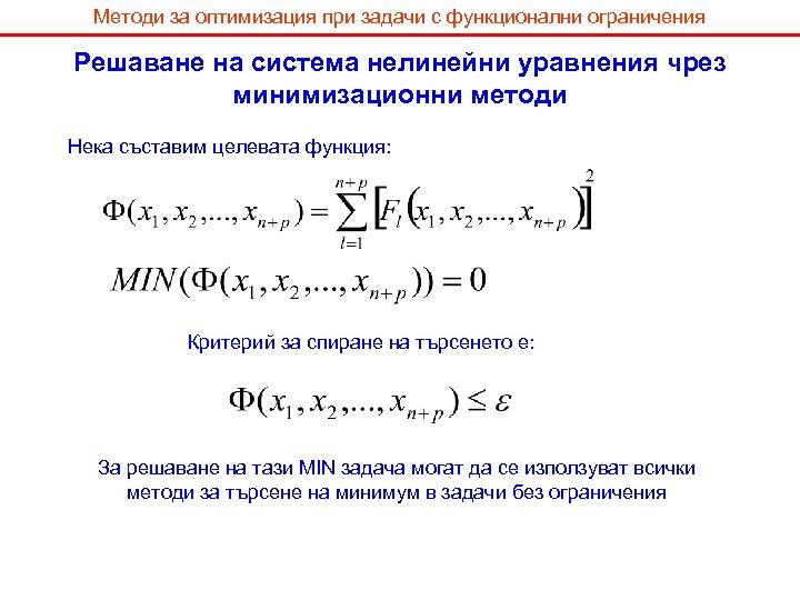 Методи за оптимизация при задачи с функционални ограничения Решаване на система нелинейни уравнения чрез