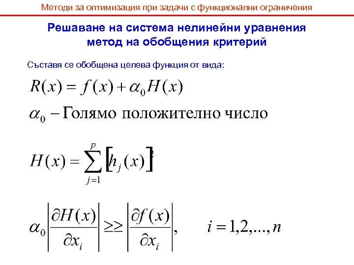 Методи за оптимизация при задачи с функционални ограничения Решаване на система нелинейни уравнения метод
