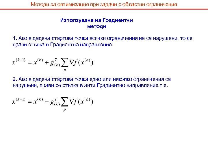 Методи за оптимизация при задачи с областни ограничения Използуване на Градиентни методи 1. Ако