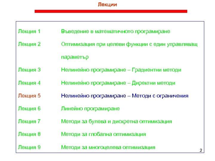 Лекции Лекция 1 Въведение в математичното програмиране Лекция 2 Оптимизация при целеви функции с