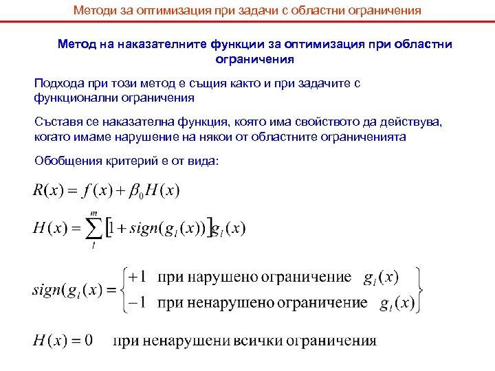 Методи за оптимизация при задачи с областни ограничения Метод на наказателните функции за оптимизация