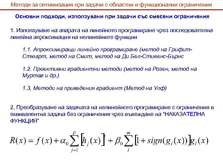 Методи за оптимизация при задачи с областни и функционални ограничения Основни подходи, използувани при