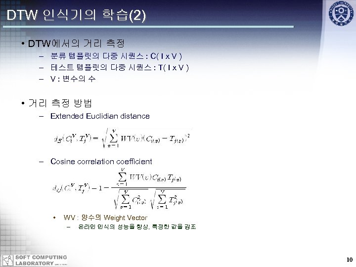 DTW 인식기의 학습(2) • DTW에서의 거리 측정 – 분류 템플릿의 다중 시퀀스 : C(