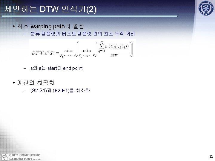 제안하는 DTW 인식기(2) • 최소 warping path의 결정 – 분류 템플릿과 테스트 템플릿 간의