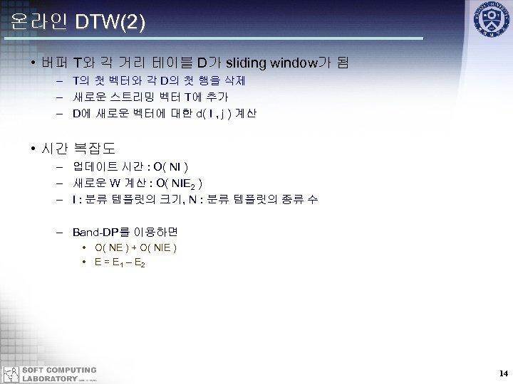 온라인 DTW(2) • 버퍼 T와 각 거리 테이블 D가 sliding window가 됨 – T의