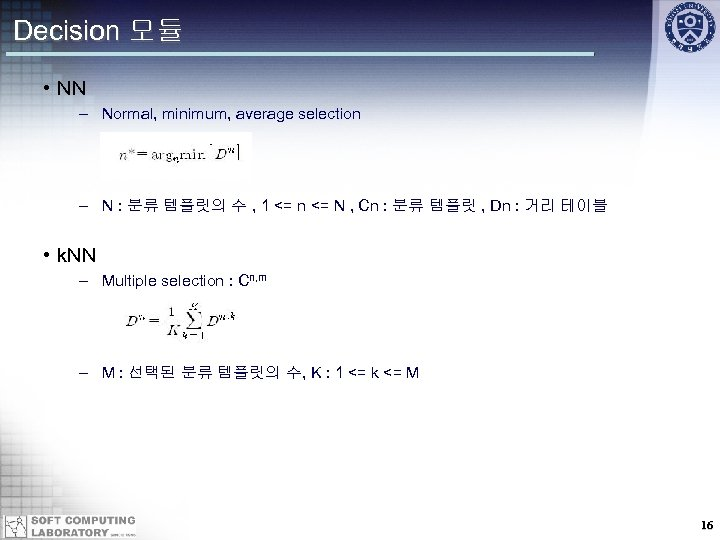 Decision 모듈 • NN – Normal, minimum, average selection – N : 분류 템플릿의