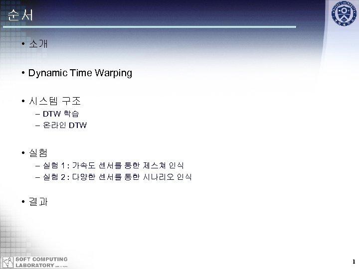 순서 • 소개 • Dynamic Time Warping • 시스템 구조 – DTW 학습 –
