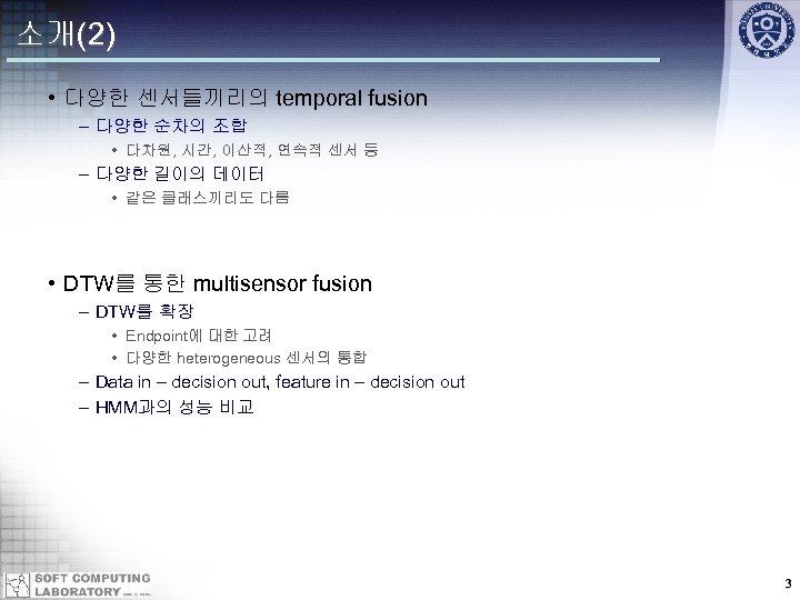 소개(2) • 다양한 센서들끼리의 temporal fusion – 다양한 순차의 조합 • 다차원, 시간, 이산적,