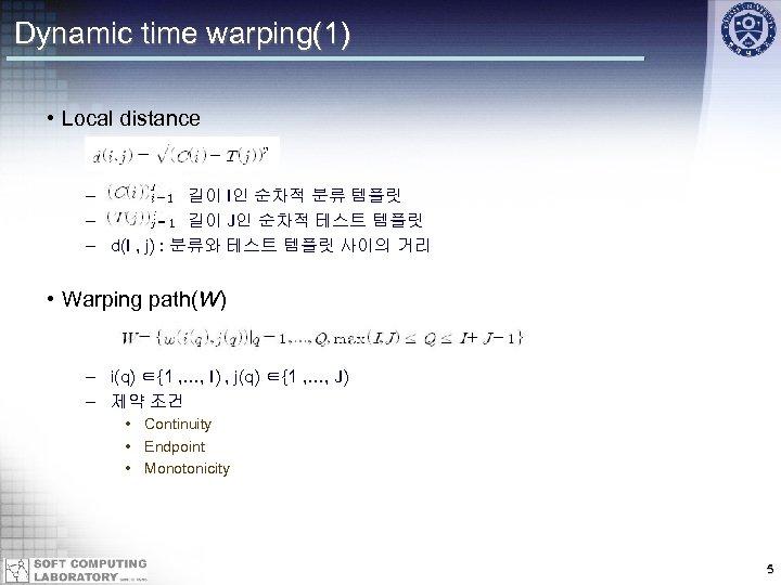 Dynamic time warping(1) • Local distance – : 길이 I인 순차적 분류 템플릿 –