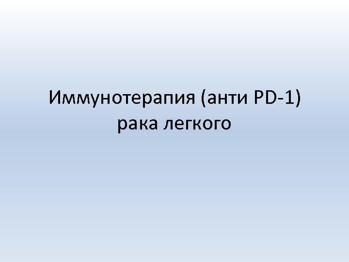 Иммунотерапия (анти PD-1) рака легкого