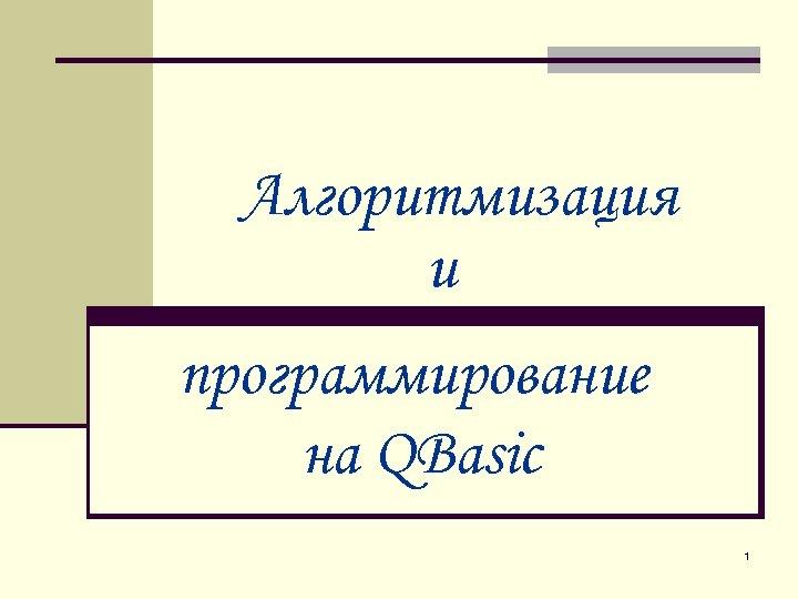 Алгоритмизация и программирование на QBasic 1