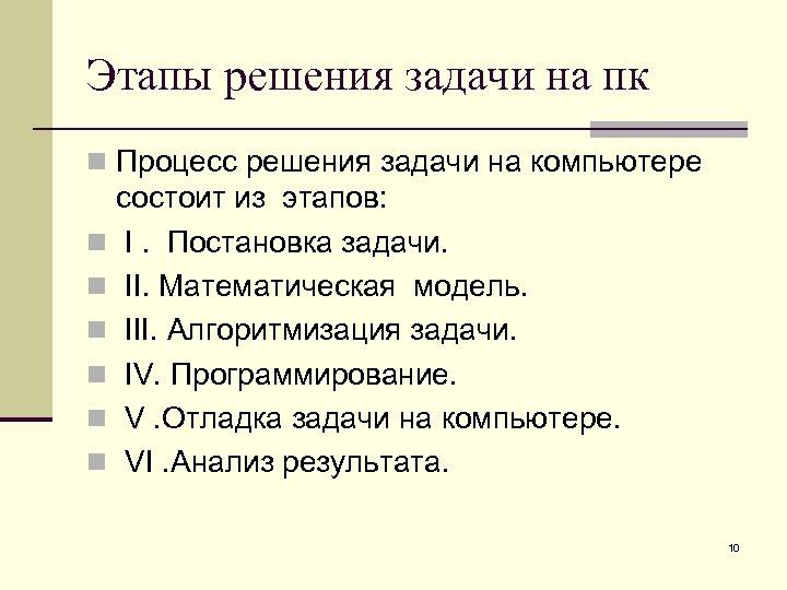 Этапы решения задачи на пк n Процесс решения задачи на компьютере состоит из этапов: