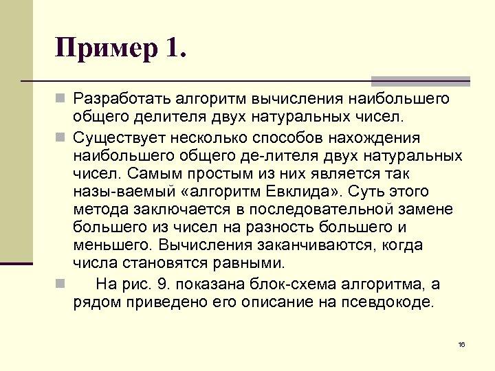 Пример 1. n Разработать алгоритм вычисления наибольшего общего делителя двух натуральных чисел. n Существует