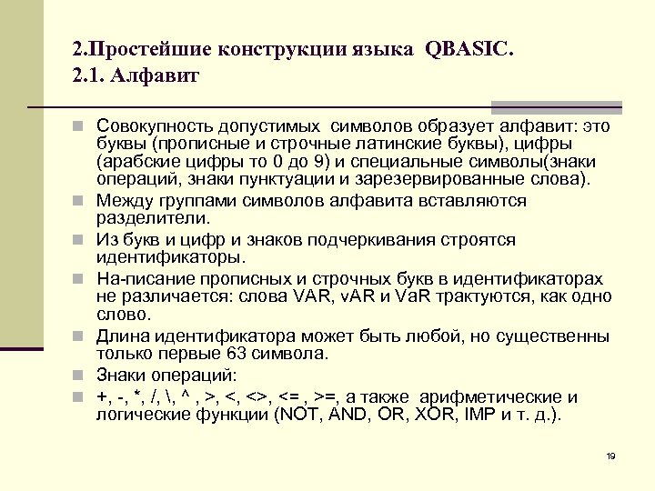 2. Простейшие конструкции языка QBASIC. 2. 1. Алфавит n Совокупность допустимых символов образует алфавит:
