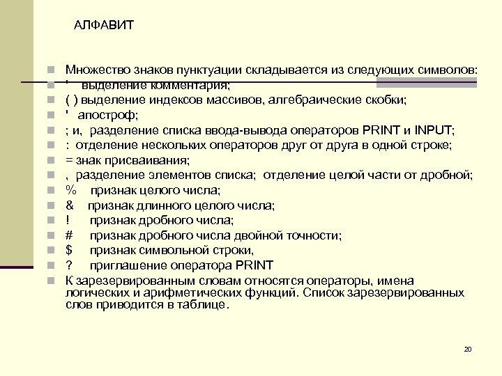 АЛФАВИТ n n n n Множество знаков пунктуации складывается из следующих символов: ' выделение