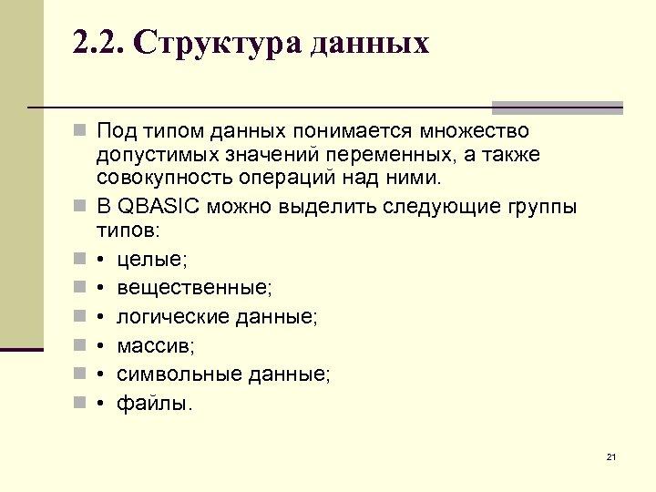 2. 2. Структура данных n Под типом данных понимается множество n n n n