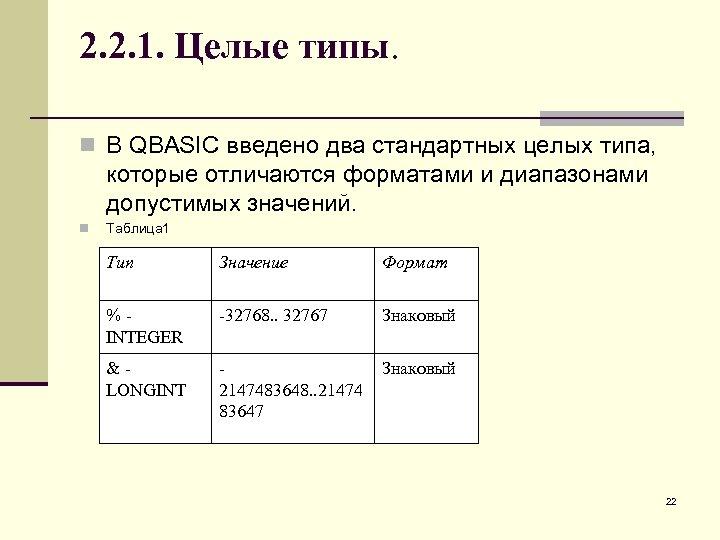 2. 2. 1. Целые типы. n В QBASIC введено два стандартных целых типа, которые