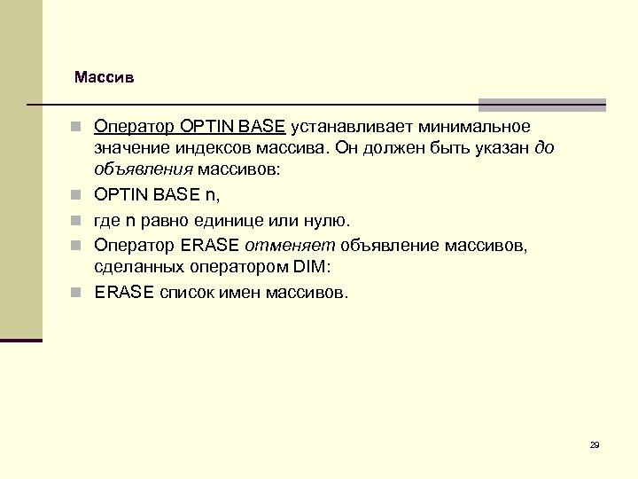 Массив n Оператор OPTIN BASE устанавливает минимальное n n значение индексов массива. Он должен