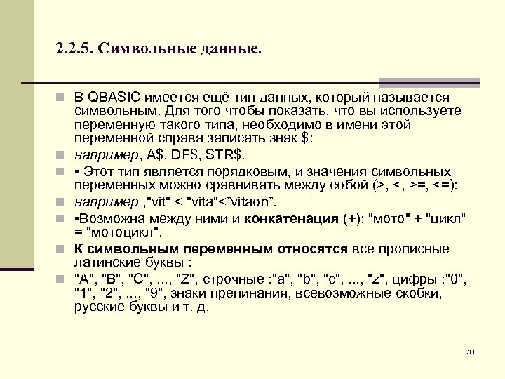 2. 2. 5. Символьные данные. n В QBASIC имеется ещё тип данных, который называется