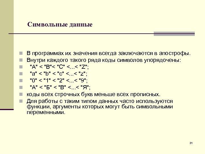 Символьные данные n n n n В программах их значения всегда заключаются в апострофы.