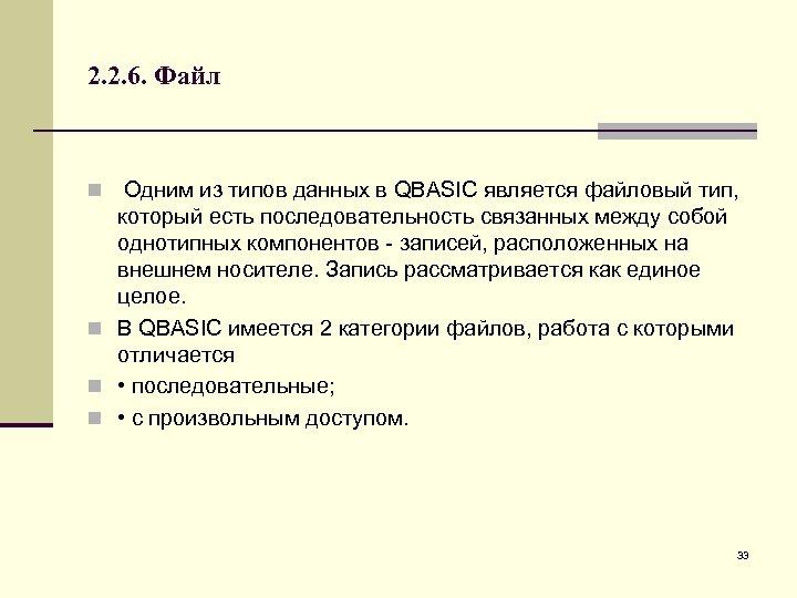 2. 2. 6. Файл Одним из типов данных в QBASIC является файловый тип, который