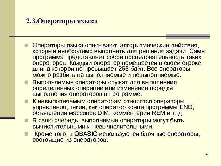 2. 3. Операторы языка n Операторы языка описывают алгоритмические действия, n n которые необходимо