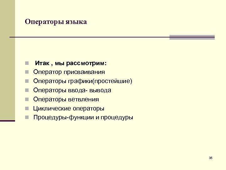 Операторы языка n n n n Итак , мы рассмотрим: Оператор присваивания Операторы графики(простейшие)