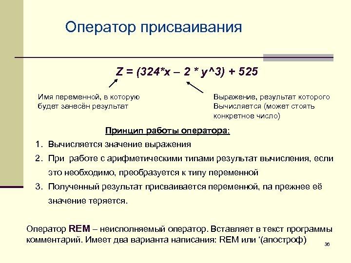 Оператор присваивания Z = (324*x – 2 * y^3) + 525 Имя переменной, в