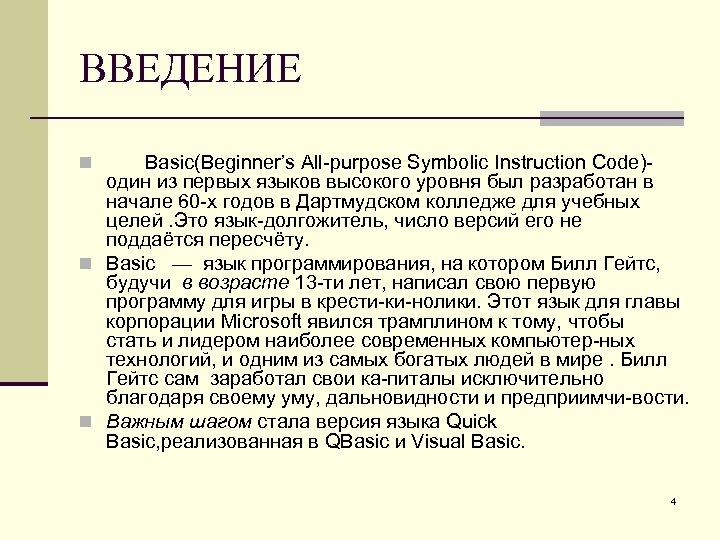ВВЕДЕНИЕ Basic(Beginner's All purpose Symbolic Instruction Code) один из первых языков высокого уровня был