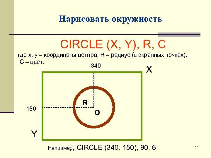 Нарисовать окружность CIRCLE (X, Y), R, C где х, у – координаты центра, R