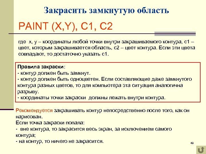 Закрасить замкнутую область PAINT (X, Y), C 1, C 2 где х, у –
