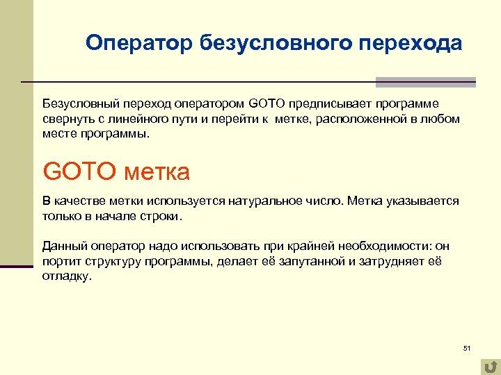 Оператор безусловного перехода Безусловный переход оператором GOTO предписывает программе свернуть с линейного пути и