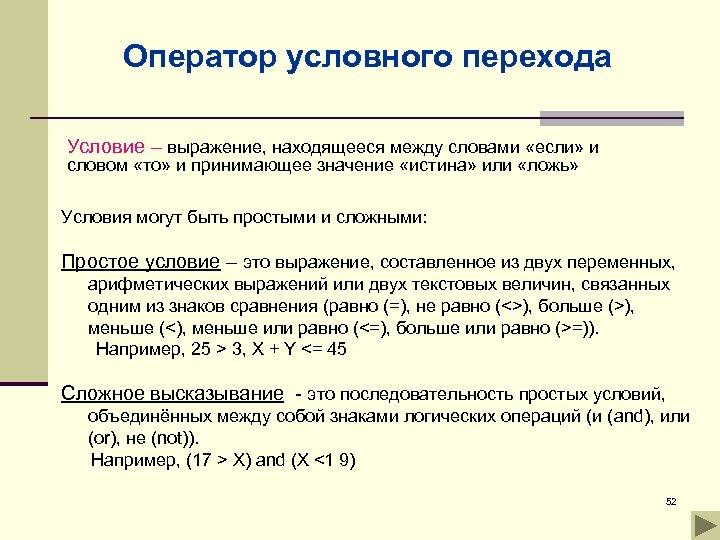 Оператор условного перехода Условие – выражение, находящееся между словами «если» и словом «то» и