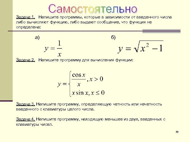 Задача 1. Напишите программы, которые в зависимости от введенного числа либо вычисляют функцию, либо