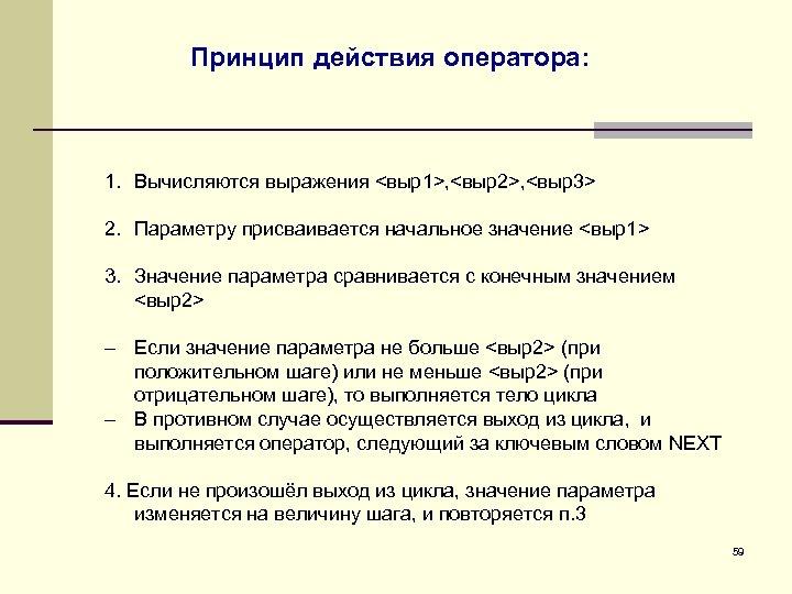 Принцип действия оператора: 1. Вычисляются выражения <выр1>, <выр2>, <выр3> 2. Параметру присваивается начальное значение