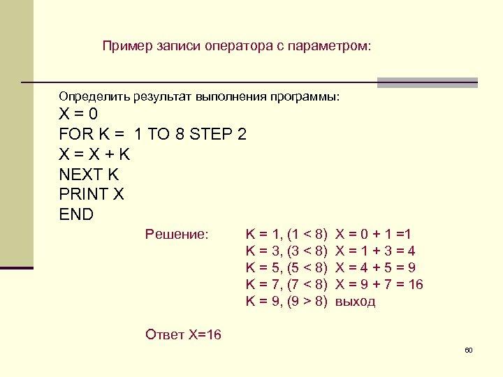 Пример записи оператора с параметром: Определить результат выполнения программы: X=0 FOR K = 1