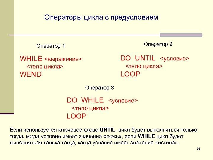 Операторы цикла с предусловием Оператор 2 Оператор 1 DO UNTIL <условие> WHILE <выражение> <тело