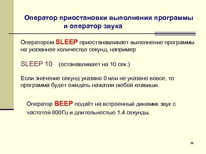 Оператор приостановки выполнения программы и оператор звука Оператором SLEEP приостанавливает выполнение программы на указанное