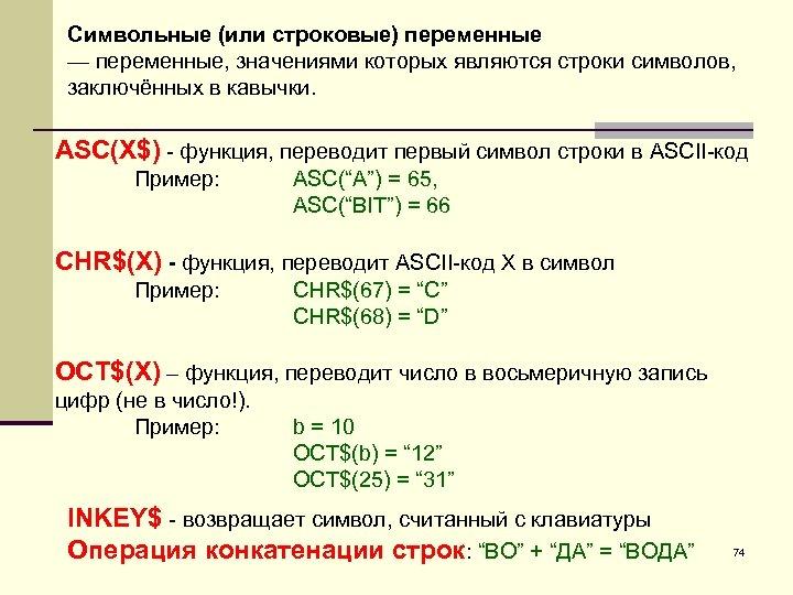 Символьные (или строковые) переменные — переменные, значениями которых являются строки символов, заключённых в кавычки.