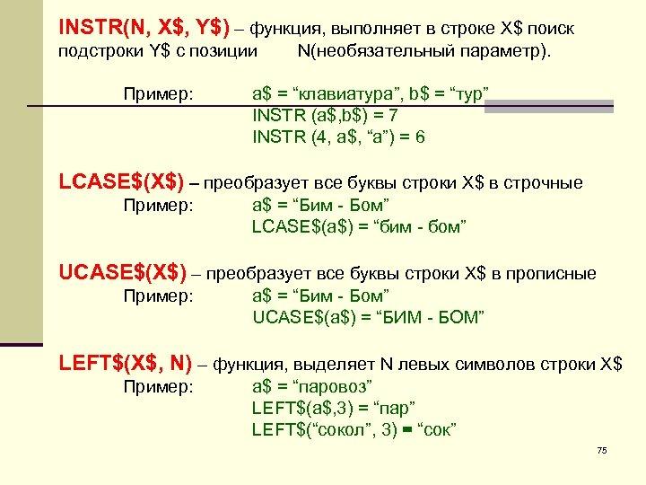 INSTR(N, X$, Y$) – функция, выполняет в строке X$ поиск подстроки Y$ с позиции