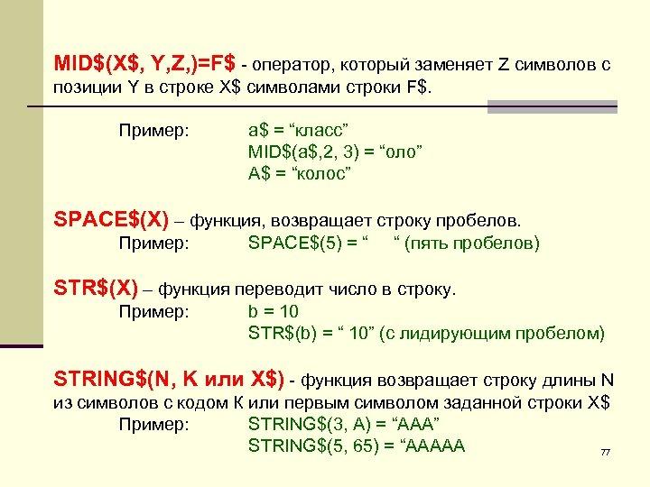 MID$(X$, Y, Z, )=F$ оператор, который заменяет Z символов с позиции Y в строке