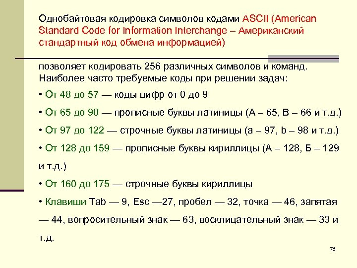 Однобайтовая кодировка символов кодами ASCII (American Standard Code for Information Interchange – Американский стандартный