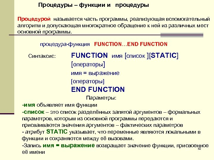 Процедуры – функции и процедуры Процедурой называется часть программы, реализующая вспомогательный алгоритм и допускающая