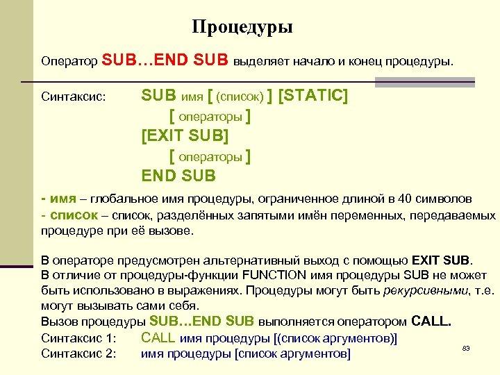 Процедуры Оператор SUB…END Синтаксис: SUB выделяет начало и конец процедуры. SUB имя [ (список)